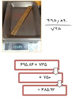 فرمول تبدیل عیار طلا